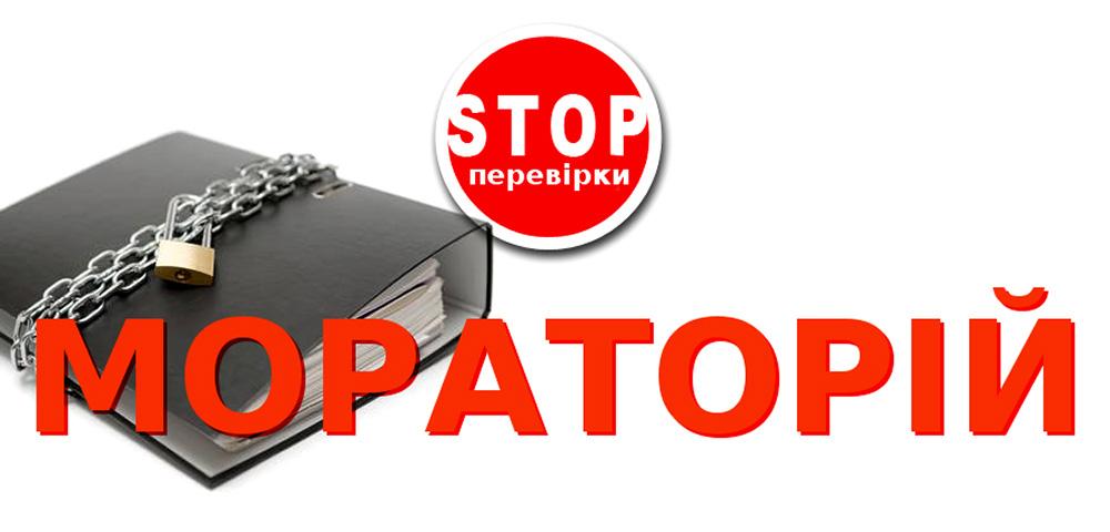 Мораторий и камеральные проверки - бухгалтер внимание!!!