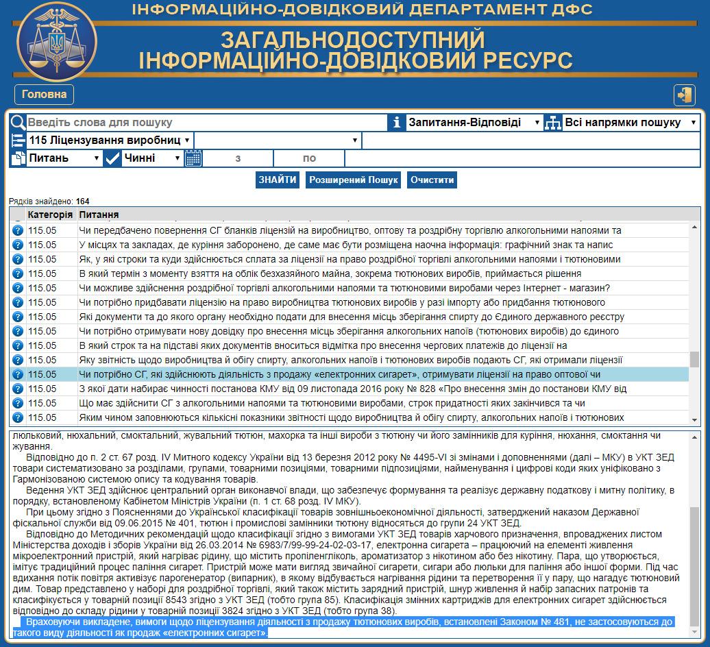 Акциз и лицензия для продажи электронных сигарет