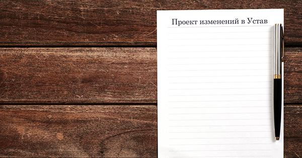 Внесение изменений в регистрационные данные и уставы юридических лиц