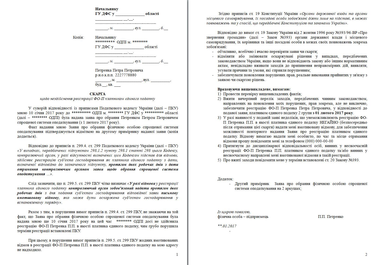 Як написати скаргу на неправомірні дії податкової щодо платника єдиного податку