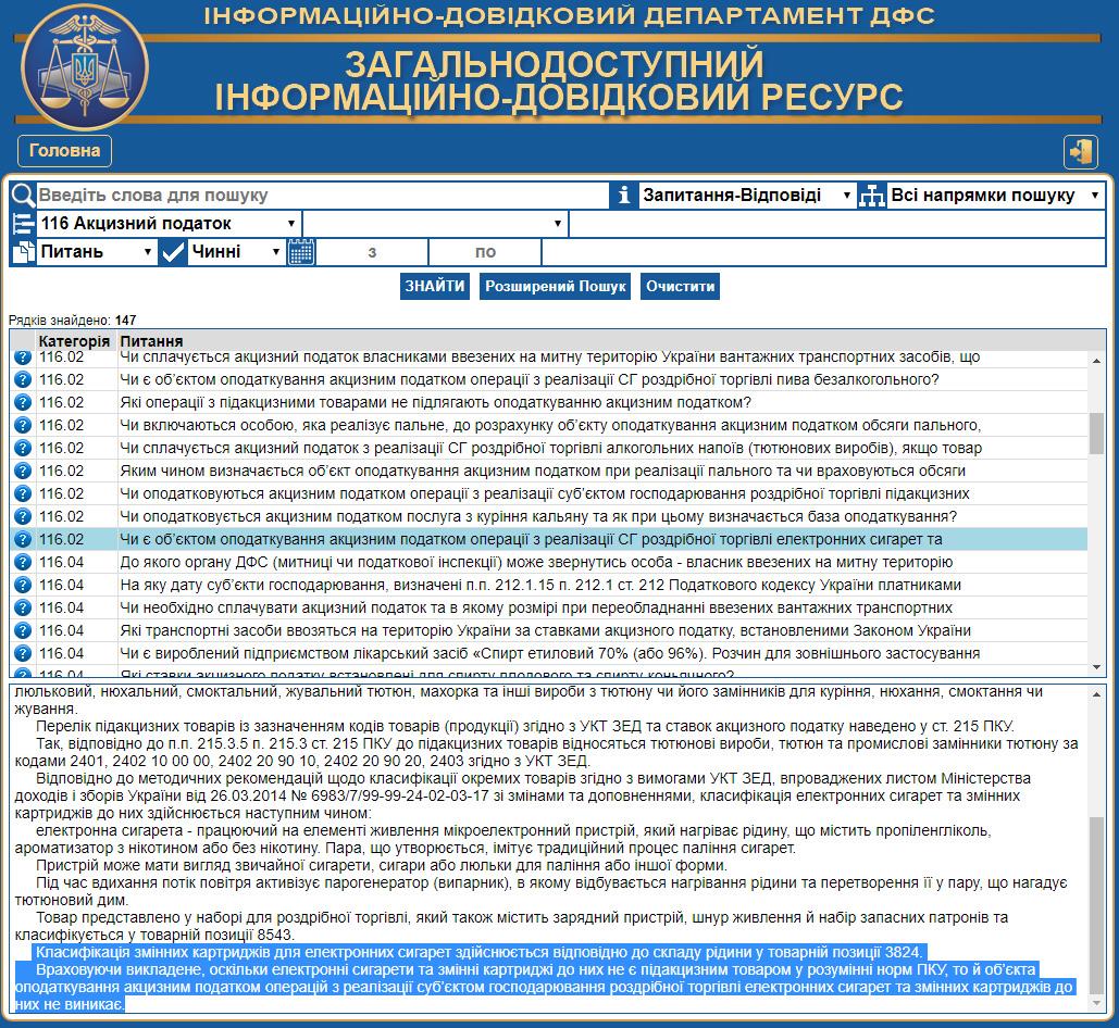 Акциз і ліцензія для реалізації електронних сигарет