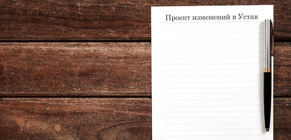 Изменения в законодательстве о регистрации ооо бухгалтерия онлайн посадочный талон