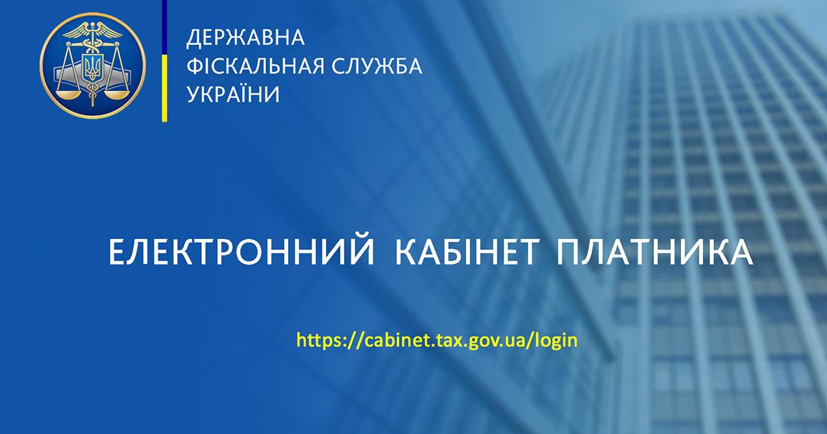 Как пользоваться электронным кабинетом на сайте ГФС Украины