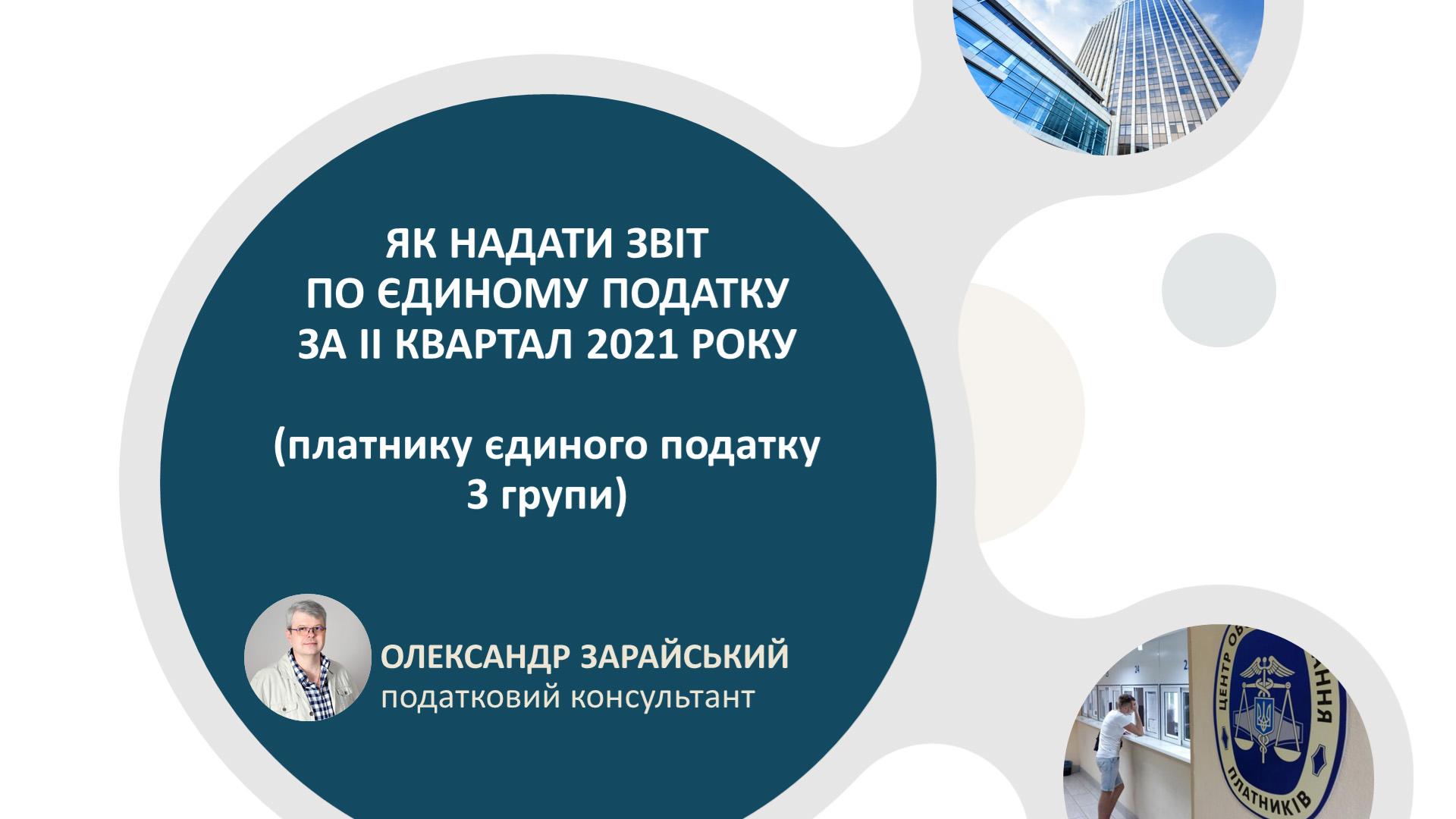Як підприємцю платнику єдиного податку 3 (третьої) групи надати звіт (декларацію) по єдиному податку за ІІ квартал (перше півріччя) 2021 року